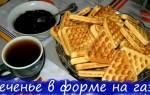 Венские вафли на газу